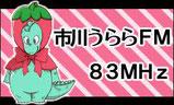 市川うららFM 83.0MHz