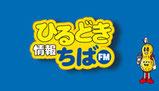 NHK-FM 千葉局「ひるどき情報ちばFM」