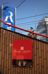 赤い「ますいゆりこの夢工房'StudioDream'」の看板です
