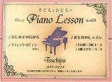 つちやピアノ教室