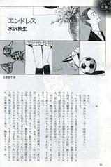 小説新潮 2013年3月号掲載 「エンドレス(水沢秋生著)」 タイトル画(2013年2月22発売)