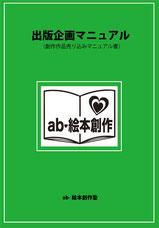 ab-絵本創作塾出版企画マニュアル書