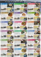 有麺店プロジェクト
