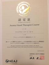 Certificate Aroma Hand Therapist Course認定証:AEAJアロマハンドセラピスト認定コース
