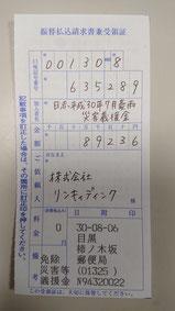 書道教室募金報告│目黒│東横線