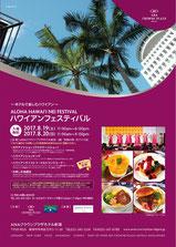 ANAクラウン新潟ハワイアンフェスティバル