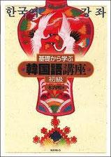 基礎から学ぶ韓国語講座初級教科書の写真