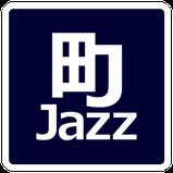 町Jazz, 町ジャズ, Machida MusicPark Jazz Festival