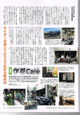not Rider`s cafeの理由     クリックして拡大