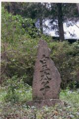 西念寺の「皇太子(聖徳太子のこと)」の石碑。太子堂の参道の脇にある。写真        右奥が太子堂