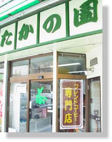 たかの園店舗