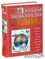 Энцеклопедии