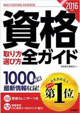 2016年版資格取り方選び方全ガイド(高橋書店)