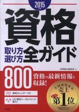 2015年版資格取り方選び方全ガイド(高橋書店)