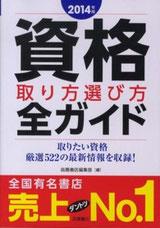 2014年版資格取り方選び方全ガイド(高橋書店)