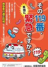 救急車の適正利用