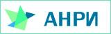 Ассоциация научных редакторов и издателей, АНРИ
