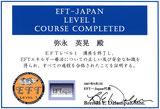 EFT-Japan公認EFT           (感情解放テクニック)レベル1修了証
