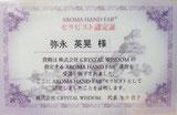AR0MA HAND FAB®          (アロマハンドファブ)セラピスト