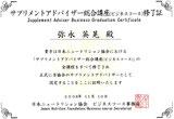 日本ニュートリション協会Supplement Aduiser修了証