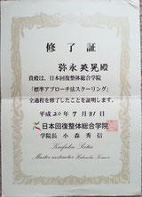 日本回復整体総合学院          標準アプローチ法修了証