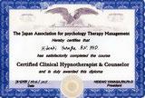 日本心理セラピーマネージメント協会認定 臨床ヒプノセラピスト&カウンセラー資格