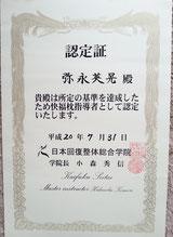 日本回復整体総合学院         認定快福枕指導者