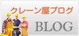 クレーン屋ブログ