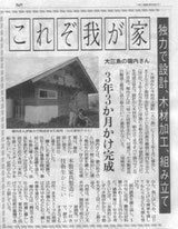 読売新聞2008年6月6日