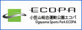小笠山総合運動公園エコパ