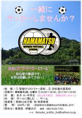 浜松女子サッカースクール