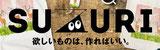 ●SUZURI … グッズの販売。