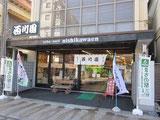 東金お茶の駅