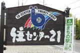 にじ(21)の駅