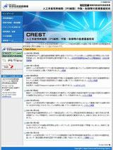 CREST「人工多能性幹細胞(iPS細胞)作製・制御等の医療基盤技術」