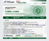 独立行政法人科学技術機構 iPS細胞と生命機能