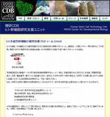 ヒト幹細胞研究支援室