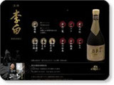 李白酒造 石橋町商店会 松江