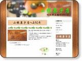 山根菓子店 石橋町商店会 松江