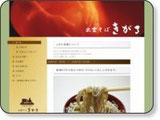 出雲そばきがる 石橋町商店会 松江