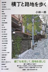 『横丁と路地を歩く』(柏書房刊 小林一郎著)