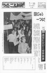 """6・23 全国統一行動 """"夜空にひびく安保廃棄""""-「うたごえ新聞」1970年7月10日付 第1面"""