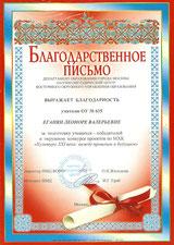 Благодарственное письмо (2008 г.)
