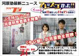 「テレ朝」で朝学を紹介!