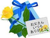 九谷焼 父の日特集ページ