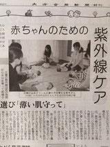2014.5.30大分合同新聞朝刊掲載