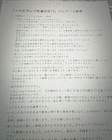 東京港区鍼灸 ツボ講習会アンケート