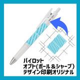 PILOTオプトボールペン(またはシャーペン※フレフレ)デザイン紙印刷