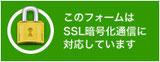 SSLマーク