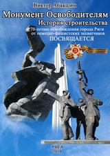 Монумент Освободителям.  История строительства.СКАЧАТЬ